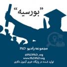 بورسیه - مجموعه رادیو phd