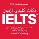 آزمون IELTS - مجموعه رادیو phd