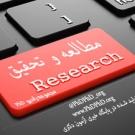 مطالعه و تحقیق - مجموعه رادیو phd