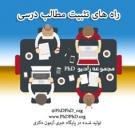 تثبیت مطالب درسی - مجموعه رادیو phd