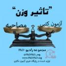 آزمون کتبی و مصاحبه - مجموعه رادیو phd