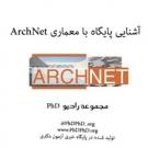 پایگاه معماری ارک نت - مجموعه رادیو phd