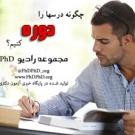 دوره دروس - مجموعه رادیو phd