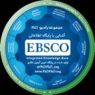 پایگاه EBSCO - مجموعه رادیو phd
