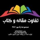 تفاوت مقاله و کتاب - مجموعه رادیو phd