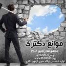 موانع دکتری - مجموعه رادیو phd