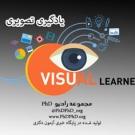 یادگیری تصویری - مجموعه رادیو phd