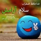 خداحافظ اضطراب سلام آرامش - مجموعه رادیو phd