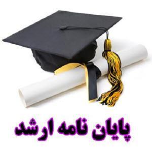 پایاننامه برای دانشجویان کارشناسی ارشد