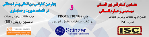 کنفرانس های بین المللی مهندسی و علوم انسانی ؛ اتریش- وین