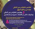 کنفرانس های بین المللی مهندسی و علوم انسانی