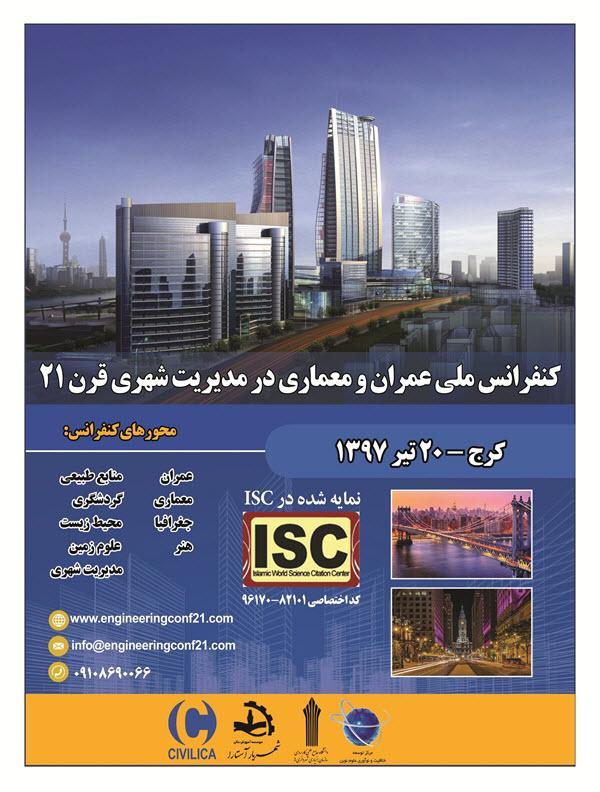 کنفرانس ملی عمران و معماری در مدیریت شهری قرن 21 - نمایه شده در پایگاه استنادی جهان علوم اسلام